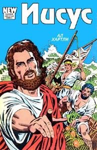 """Комикс """"Иисус"""" (Ал Хартли)"""