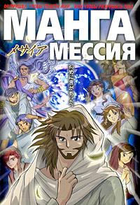 Манга Мессия