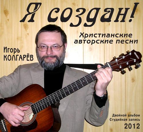 Игорь Колгарёв - Я создан! (2012)