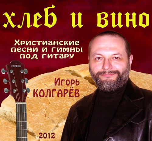 Игорь Колгарёв - Хлеб и вино (2012)