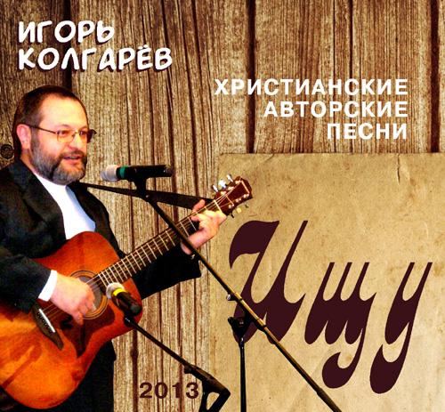 Игорь Колгарёв - ИЩУ (2013)